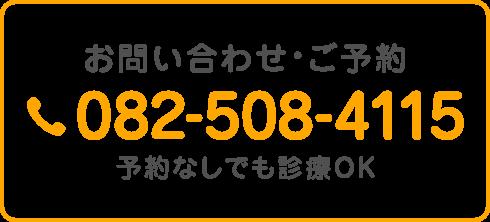 082-508-4115